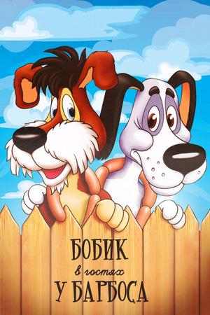 Мультфильм «Бобик в гостях у Барбоса» (1977)