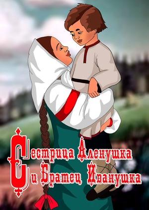Мультфильм «Сестрица Алёнушка и братец Иванушка» (1953)