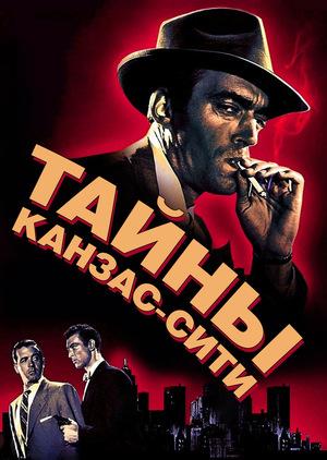Фильм «Тайны Канзас-Сити» (1952)