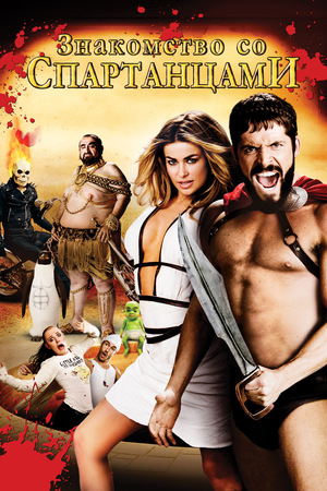 Мультфильм «Знакомство со спартанцами» (2008)