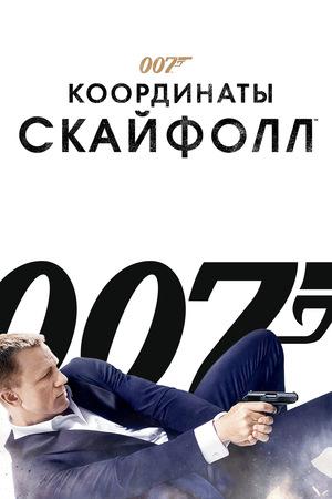 Фильм «007: Координаты «Скайфолл»» (2012)