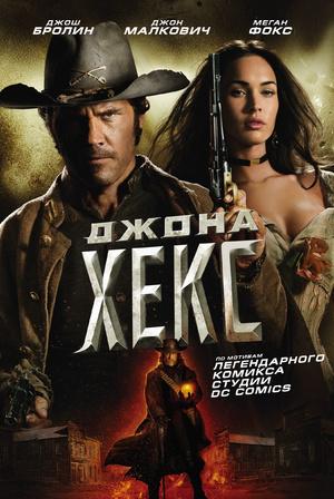 Фильм «Джона Хекс» (2010)