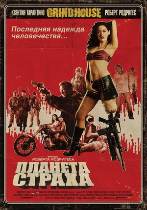 Фильм «Планета страха» (2007)
