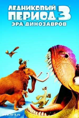 Мультфильм «Ледниковый период 3: Эра динозавров» (2009)