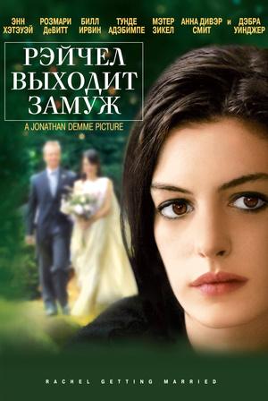 Фильм «Рэйчел выходит замуж» (2008)