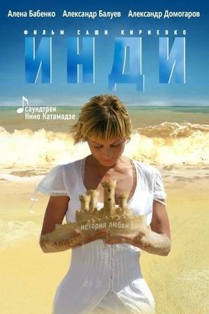 Фильм «Инди» (2007)
