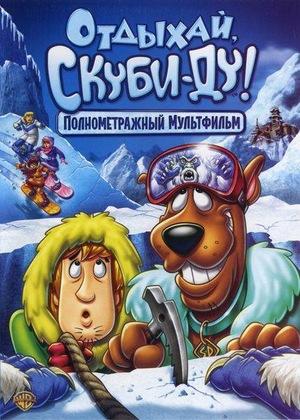 Мультфильм «Отдыхай, Скуби-Ду!» (2007)