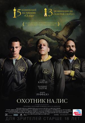 Фильм «Охотник на лис» (2014)