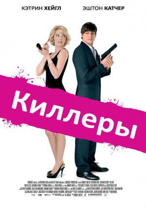 Фильм «Киллеры» (2010)