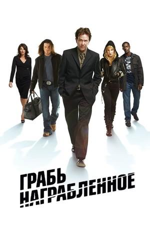 Сериал «Грабь награбленное» (2008 – 2012)