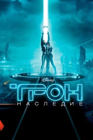 Фильм «Трон: Наследие» (2010)