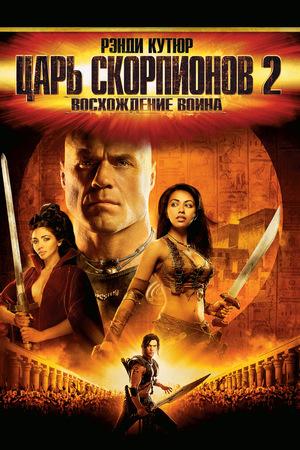 Фильм «Царь скорпионов 2: Восхождение воина» (2008)