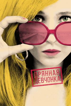 Фильм «Дрянная девчонка» (2010)