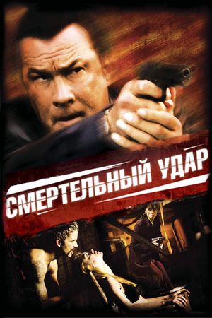 Фильм «Смертельный удар» (2008)