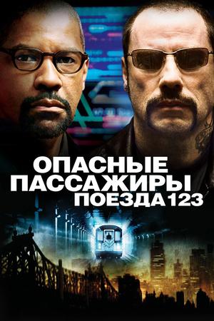 Фильм «Опасные пассажиры поезда 123» (2009)