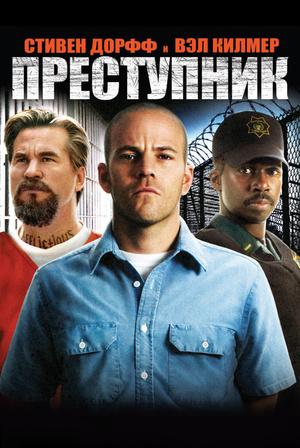 Фильм «Преступник» (2008)