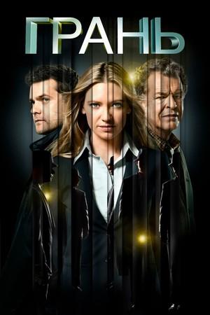 Сериал «Грань» (2008 – 2013)