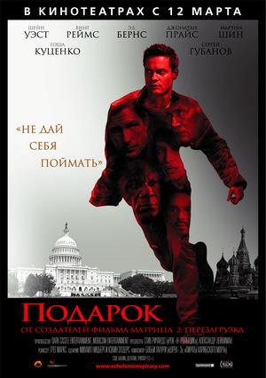 Фильм «Подарок» (2009)