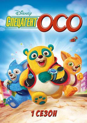 Сериал «Специальный агент Осо» (2009 – 2012)