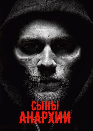Сериал «Сыны анархии» (2008 – 2014)