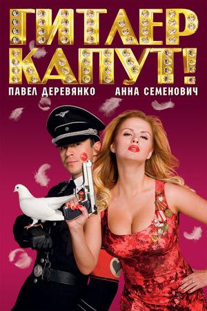 Фильм «Гитлер капут!» (2008)