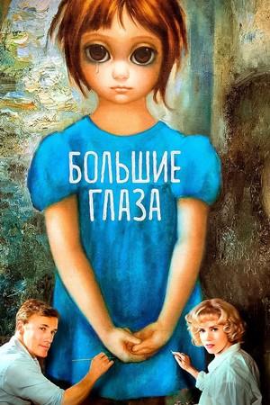 Фильм «Большие глаза» (2014)