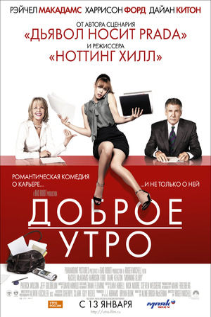 Фильм «Доброе утро» (2010)