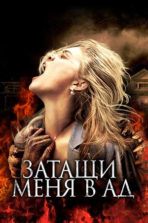 Фильм «Затащи меня в Ад» (2009)