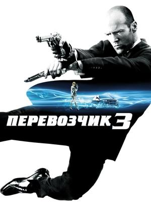 Фильм «Перевозчик 3» (2008)