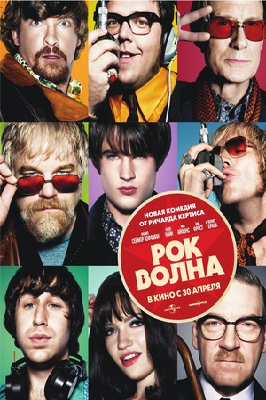 Фильм «Рок-волна» (2009)