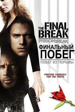 Фильм «Побег из тюрьмы: Финальный побег» (2009)