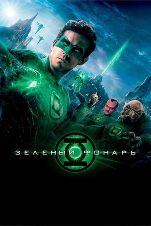 Фильм «Зеленый Фонарь» (2011)