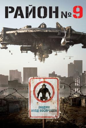 Фильм «Район №9» (2009)