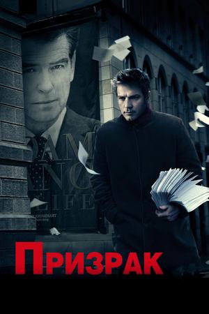 Фильм «Призрак» (2009)