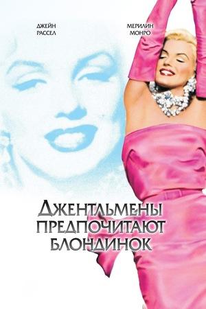 Фильм «Джентльмены предпочитают блондинок» (1953)