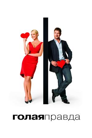 Фильм «Голая правда» (2009)