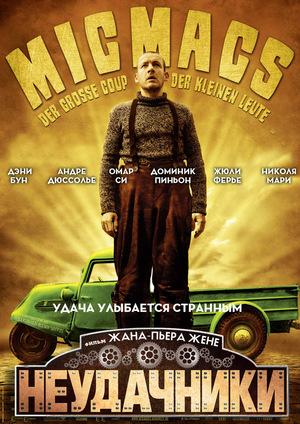 Фильм «Неудачники» (2009)
