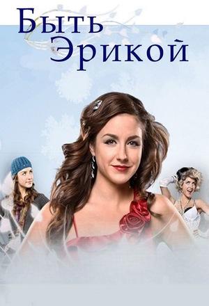 Сериал «Быть Эрикой» (2009 – 2011)
