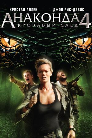 Фильм «Анаконда 4: Кровавый след» (2009)