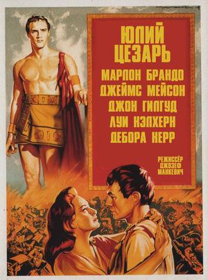 Фильм «Юлий Цезарь» (1953)