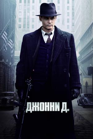Фильм «Джонни Д.» (2009)