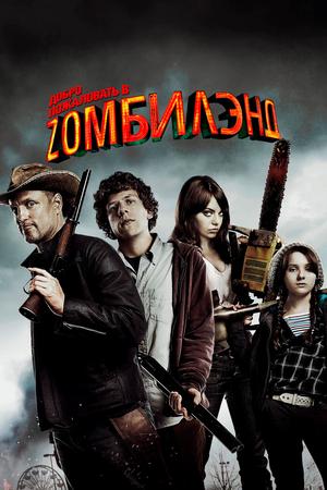 Фильм «Добро пожаловать в Zомбилэнд» (2009)