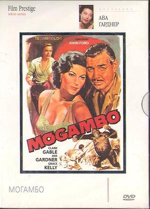 Фильм «Могамбо» (1953)