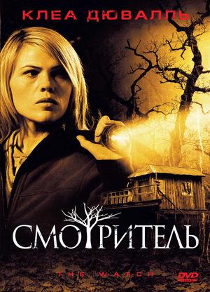 Фильм «Смотритель» (2008)