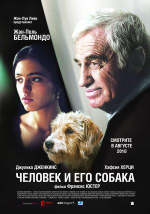 Фильм «Человек и его собака» (2008)
