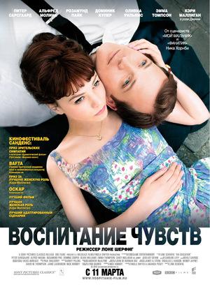Фильм «Воспитание чувств» (2008)
