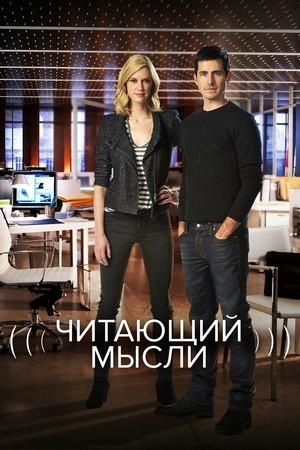 Сериал «Читающий мысли» (2009 – 2014)