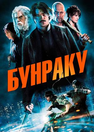 Фильм «Бунраку» (2010)