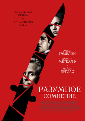 Фильм «Разумное сомнение» (2008)