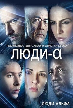 Сериал «Люди Альфа» (2011 – 2012)